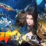 大型MMO《天若有情》事前登錄已達30萬人並於11月21日宣佈皇權與江湖首次交鋒