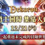 《Dekaron》玩家座談會報名開始,刪檔封測12/11登場!