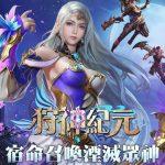 《狩神紀元》預計11月27日上市,搶先釋出英雄系統玩法!