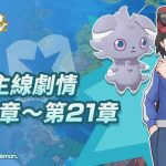 『Pokémon Masters』 追加新主線劇情!讓「★5 卡魯穆&妙喵」成為夥伴吧! 能與主角結為新拍組的寶可夢也會登場!!