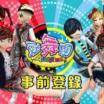 香港《勁舞團Online》返嚟喇!事前登錄開放!