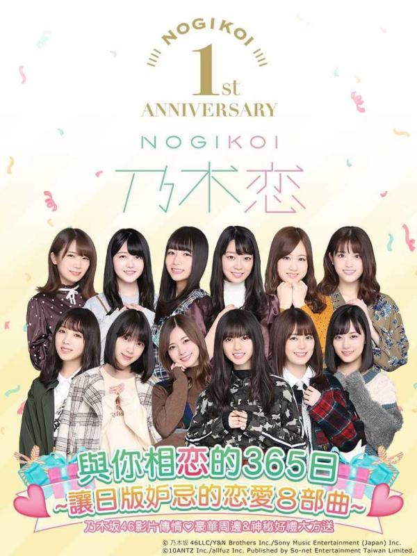 (圖) 《乃木恋》1周年「與你相恋的365日」慶祝活動登場