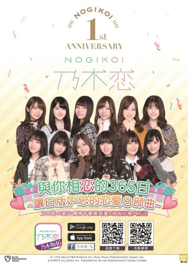 (圖) 《乃木恋》1周年特典海報