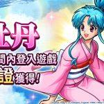 新感覺即時戰鬥RPG『UNISON LEAGUE』 於今日起與人氣動漫「幽☆遊☆白書」合作!