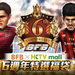 BFB x HKTVmall 6週年特選福袋  馬上入手!招攬全遊戲首位技能等級666球星!