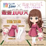 《戀愛HOTEL》與 Club Sim 聯手送上  「戀愛100天」紀念特典