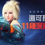 《黑色沙漠 MOBILE》預告女鬥神即將於11/27拳力登場!今日開放事前預約!