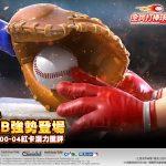 《全民打棒球2 Online》2019年MLB球員卡、傳說卡強勢登場 CPBL紅卡潛力重評、CPBL黑卡潛力值調整 迎向勝利不是夢