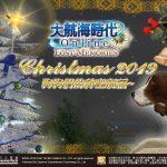 《大航海時代 Online》推出狗狗們的神聖祝福活動 陪你歡渡聖誕