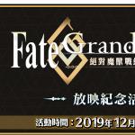《Fate/Grand Order》繁中版舉辦TV動畫「Fate/Grand Order -絕對魔獸戰線巴比倫尼亞-」放映紀念活動,12/19正式啟動!