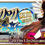 《Fate/Grand Order》繁中版限時開放復刻活動任務 「嘮嘮叨叨明治維新-輕量版」,12/26再次追蹤GUDAGUDA!
