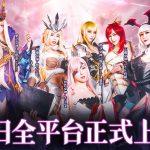 韓國年度卡牌《英靈異聞錄》今日全平台上線 玩法視頻釋出