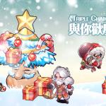 《Triple Chain 指上彈兵》聖誕活動率先公開  全新英雄時裝歡樂登場