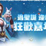 聖誕樂翻天! 《香港麻將大亨》五大聖誕活動登場