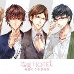與妳的浪漫年末_  《戀愛HOTEL》參展台灣CWT及香港Rainbow Gala