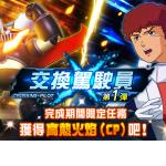 App Store・Google Play™平台遊戲 《超級機器人大戰DD》 「鋼鐵之城,立足於大地」 全新活動「交換駕駛員 第1彈」正式推出!