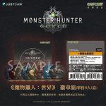 《魔物獵人 世界》/Airou from the Monster Hunter系列台灣獨家周邊,第一彈正式開放預購!將於12/24火熱上市