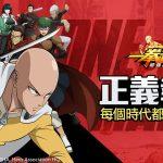 首款一拳超人正版授權手遊! 《一拳超人:最強之男》繁體中文版事前登錄開催!