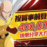 地表最強《一拳超人:最強之男》繁體中文版來勢洶洶、氣勢逼人! 超級英雄事前登錄活動突破40萬人預約