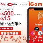 iGameBuy x PayMe 購物優惠活動