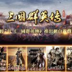 宇峻奧汀授權《三國群英傳-一統天下》網頁遊戲 開放預先登錄