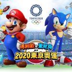 聖誕/新年SwitchParty Game推介-奧運篇