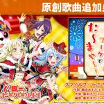 全日本都在瘋《BanG Dream! 少女樂團派對》少女系音樂手遊 全新「七色音色夜晚的裝飾」轉蛋開催!