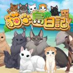拼圖消除遊戲《貓島日記》事前登錄開跑