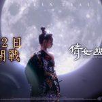 手遊《倩女幽魂II》 12月12日雙平台登場 雙平台預註冊衝破50萬人