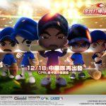 《全民打棒球2 Online》2019年亞錦賽球員卡強勢登場  新增CPBL紫卡 調整CPBL紫卡潛力值 打造最佳黃金陣容!