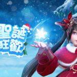 MMORPG手機遊戲《戰靈M》聖誕改版更新  推出限定副本及活動 與玩家歡慶佳節!