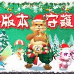 聖誕節迎來強大改版「守護神獸」降臨《快意訣》