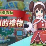 『Pokémon Masters』  懷著款待之心穿上特別服裝的「鳴依&信使鳥」登場!  劇情活動「鳴依的派對」現正舉辦中!