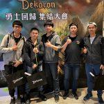《Dekaron》玩家座談會圓滿落幕!2020年1月16日正式公測