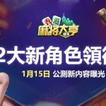 2大新角色領銜! 《香港麻將大亨》1月15日公測新內容曝光
