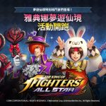 《THE KING OF FIGHTERS ALLSTAR》 推出雅典娜夢遊仙境-夢幻格鬥家登場!