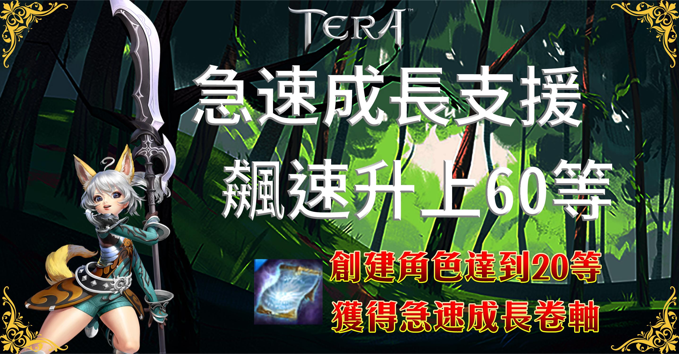 "《TERA Online》限制解禁,,艾琳將可加入月光武士!全新航海副本""金麟號""開放,立即出航尋寶。"