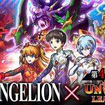 新感覺即時戰鬥RPG『UNISON LEAGUE』於新年期間與人氣動漫「新世紀福音戰士」進行第4彈的合作!