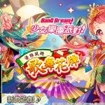 全日本都在瘋《BanG Dream! 少女樂團派對》少女系音樂手遊 全新「優雅風趣歌舞花牌」轉蛋開催!