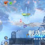 《龍武MOBILE》開啟事前登錄活動公開遊戲系統與玩法介紹影片