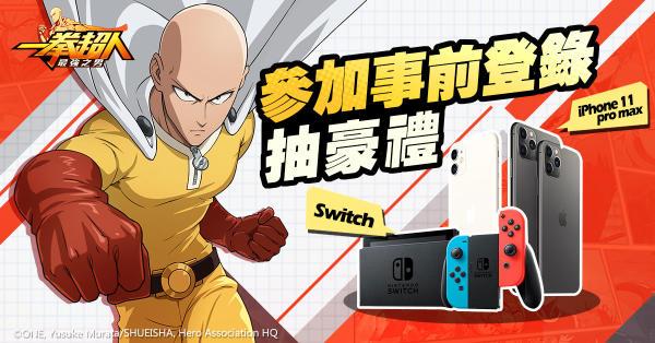 【GAMENOW新聞稿用圖04】超強英雄輕鬆入手!完成《一拳超人:最強之男》按讚、分享指定任務即抽iPhone 11 Pro Max、Nintendo Switch等豪華大禮!