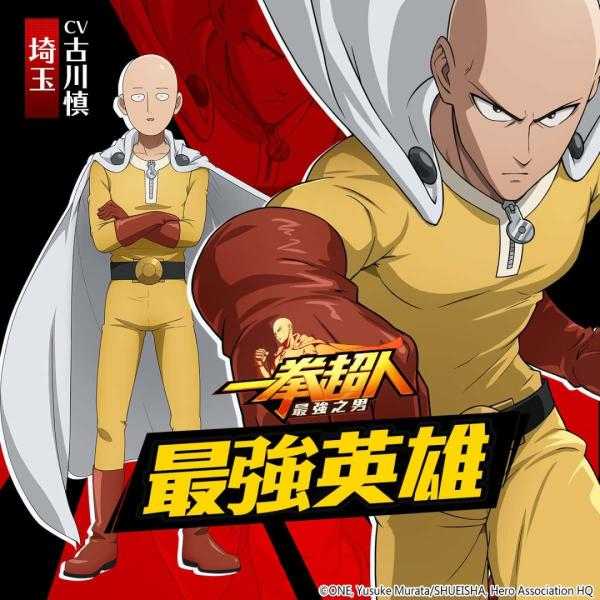 【GAMENOW新聞稿用圖02】《一拳超人:最強之男》繁中版 最強英雄 一拳超人 埼玉老師
