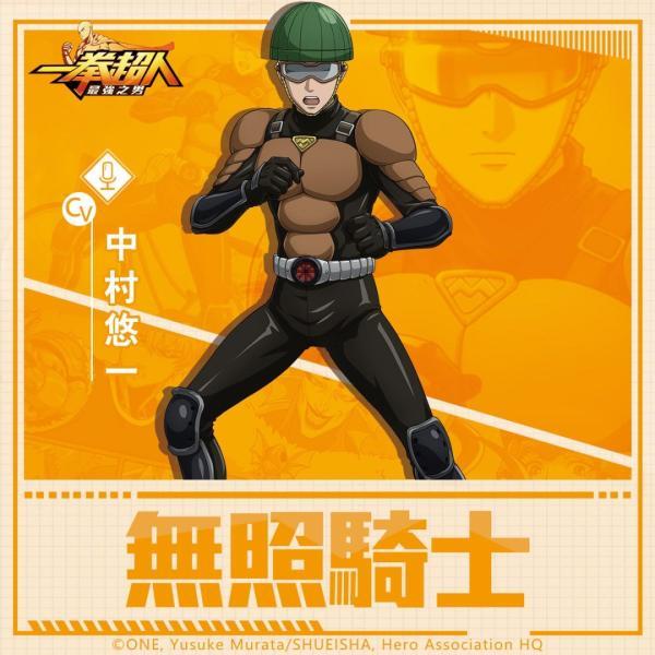 【GAMENOW新聞稿用圖04】《一拳超人:最強之男》繁中版 騎著正義號自行車進行英雄活動的英雄 無照騎士