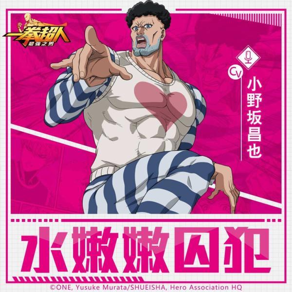 【GAMENOW新聞稿用圖07】《一拳超人:最強之男》繁中版 擁有強壯肉體及少女內心的肌肉派英雄 水嫩嫩囚犯