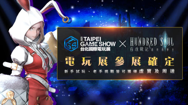 《Hundred Soul百魂戰記》宣布參加2020台北電玩展