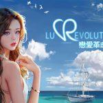 劃時代模擬戀愛手遊《戀愛革命》將參展台北國際電玩展 開放玩家搶先體驗