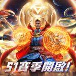 新英雄奇異博士加入《漫威超級戰爭》,首個賽季正式開啟!