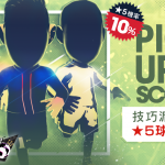 『SEGA新創造球會 ROAD to the WORLD』 新★5球員登場的PICK UP發掘活動舉行!