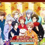《IDOLiSH7-偶像星願-》繁中版參展台北動漫節  新春慶典線下企劃情報公開!