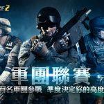 《Special Force 2》「軍團聯賽」開打!全新地圖「13F賭城」上線囉!